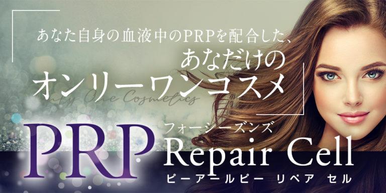 【新商品ご案内】FS PRPリペアセル