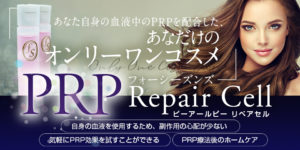FS PRPリペアセルのメニューバナー