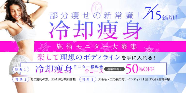 【冷却痩身】「夏にキレイをつくる」 モニター募集キャンペーン スタート!