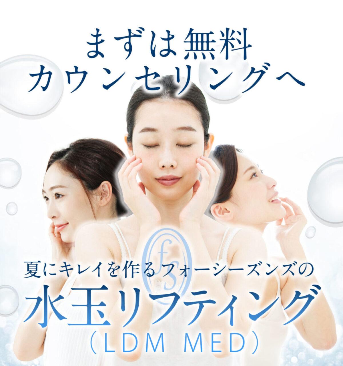 水玉リフティング LDM