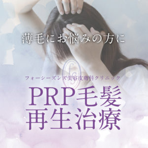 PRP毛髪再生治療