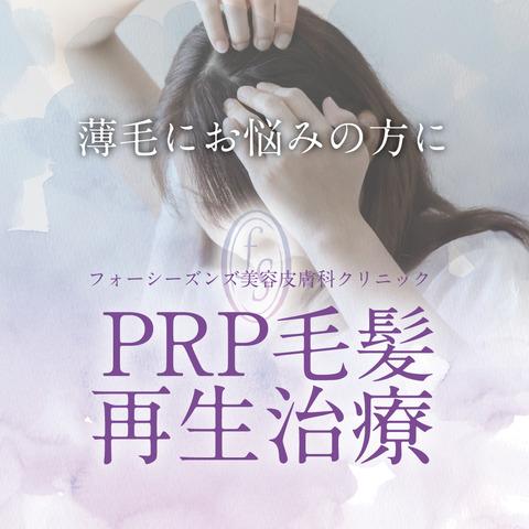 女性の薄毛にもおすすめ「PRP毛髪再生療法」