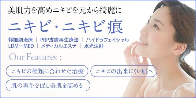 ニキビ・ニキビ痕バナー