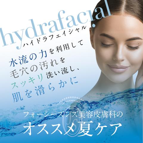 夏のテカリ肌を改善 ハイドラフェイシャル