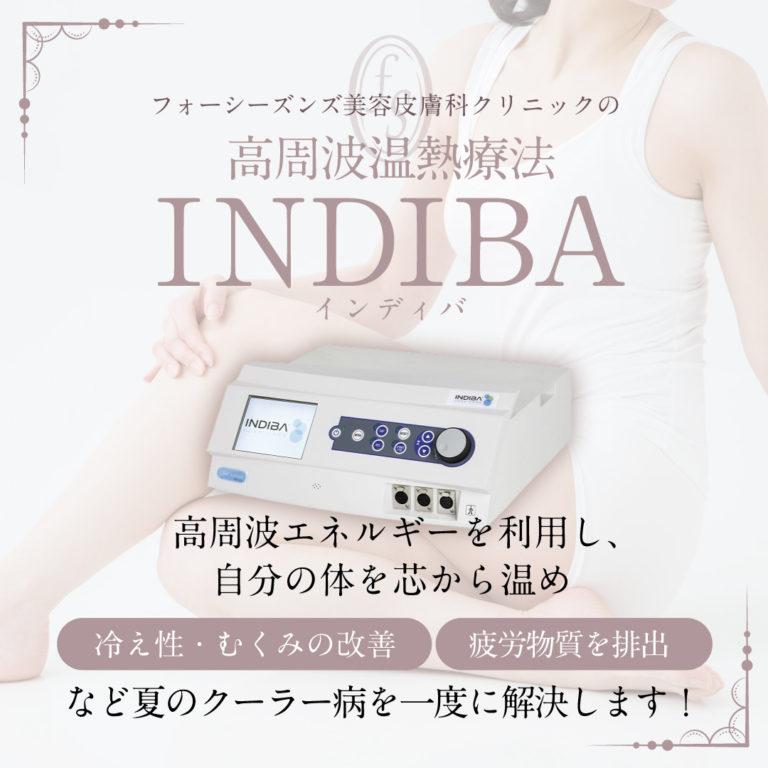 エアコンによる脚の冷え・むくみ対策 「インディバ」