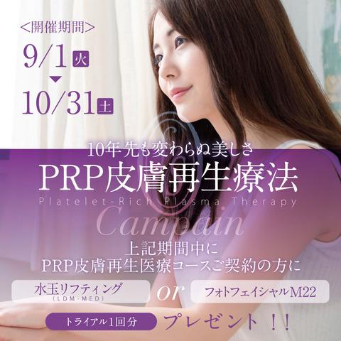【PRP皮膚再生医療】期間限定キャンペーンのお知らせ