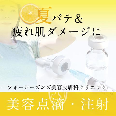 夏バテ&疲れ肌にオススメ☆美容点滴
