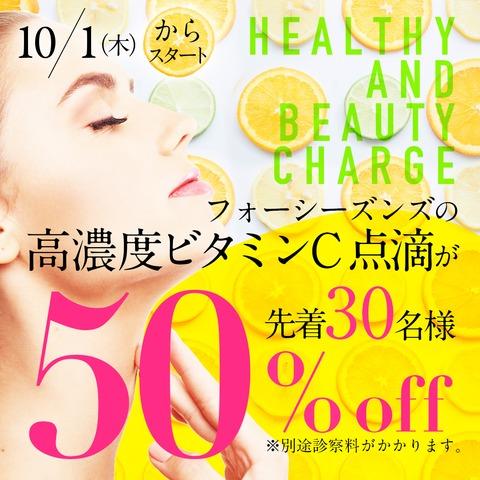 【キャンペーン】高濃度ビタミンC点滴 50%off☆