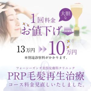 PRP毛髪再生療法値下げ