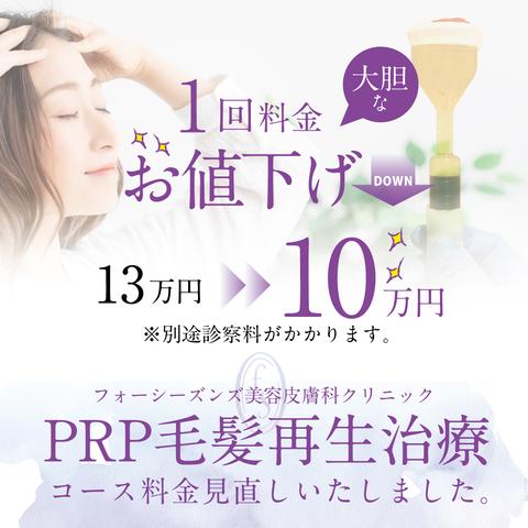 【PRP毛髪再生療法】新コース導入・料金一部見直しのお知らせ