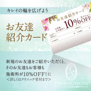 お友達紹介カード