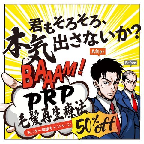 【キャンペーン】PRP毛髪再生療法 モニター様50%off