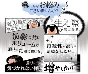 PRP育毛LP画像03_201007
