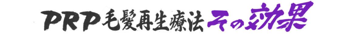 PRP育毛LP画像08_201007