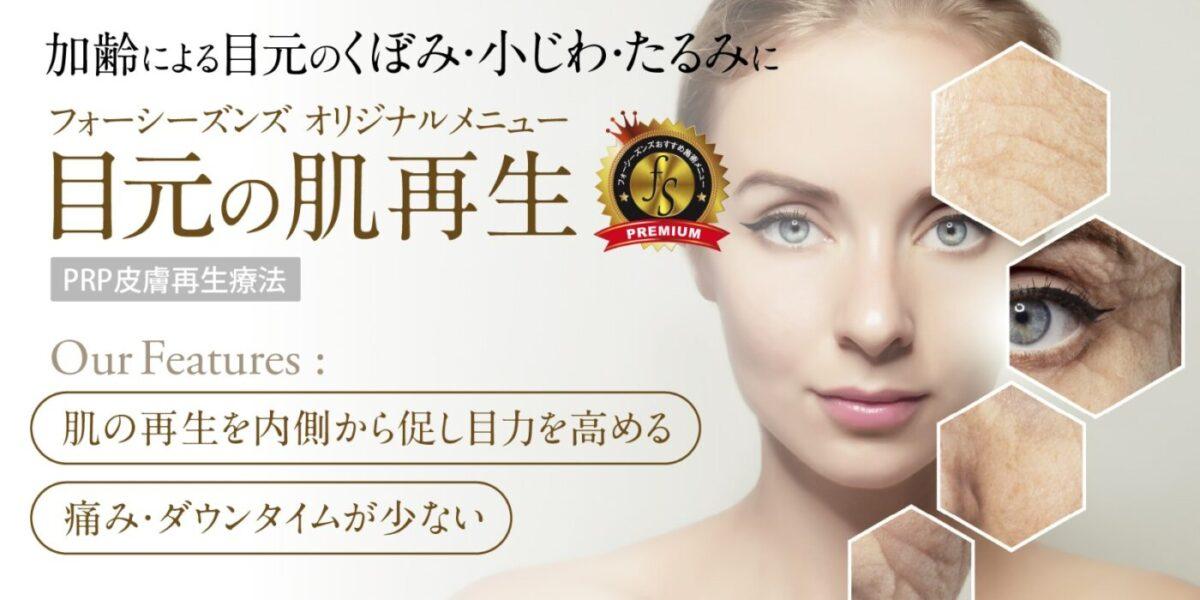 目元の肌再生バナー
