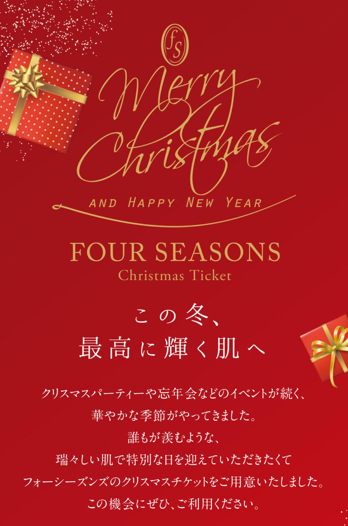 2020年クリスマスキャンペーン東京プロモ画像