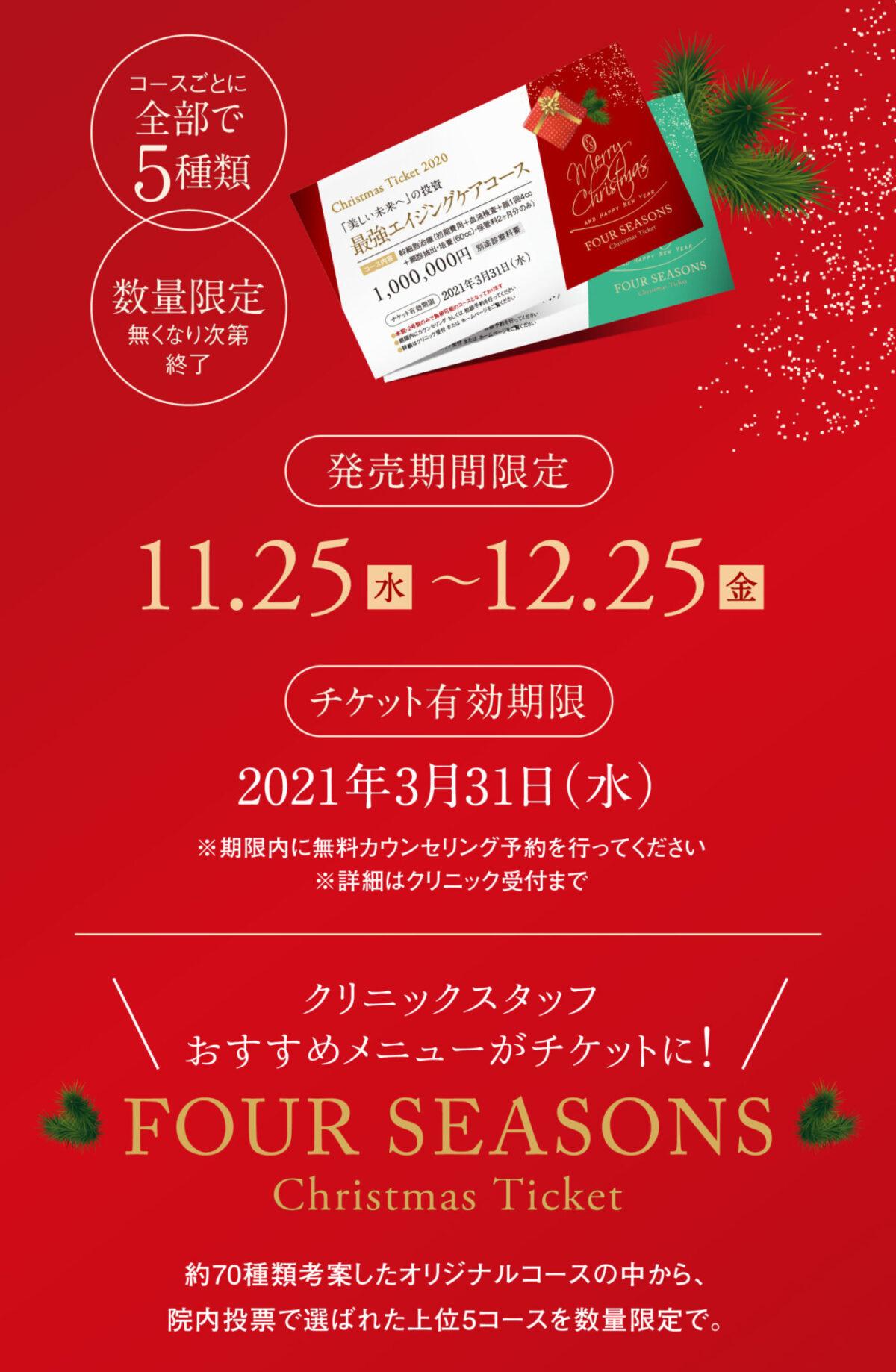 クリスマスチケット期間紹介