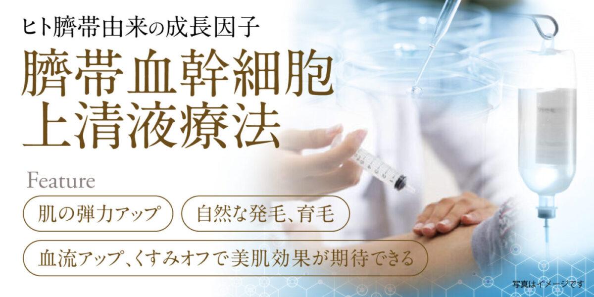 臍帯血幹細胞上清液療法
