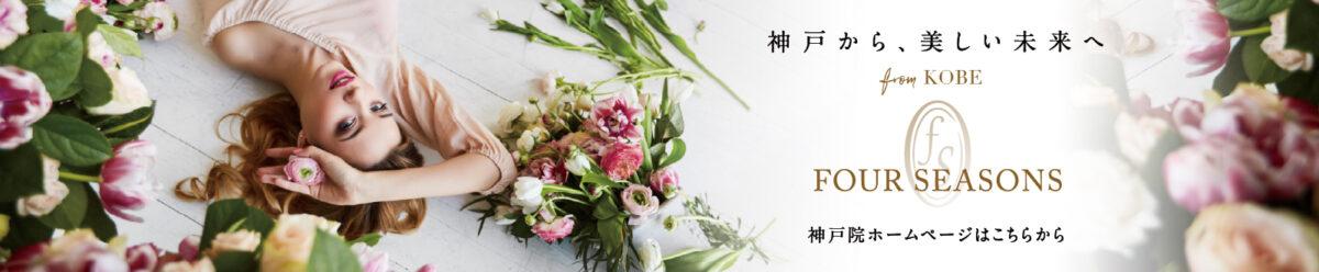 神戸サイトTOPページバナーpc