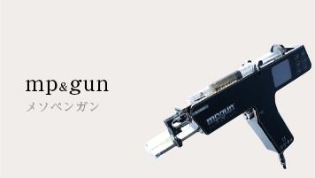 MPガン(メソペンガン)