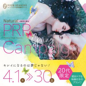 PRP春のキャンペーン