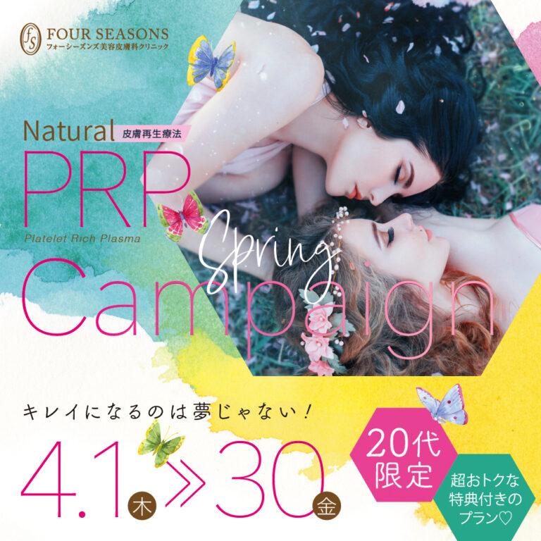 【PRP皮膚再生療法】春のキャンペーン☆