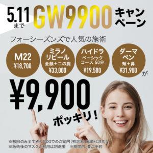 GW9900円キャンペーン