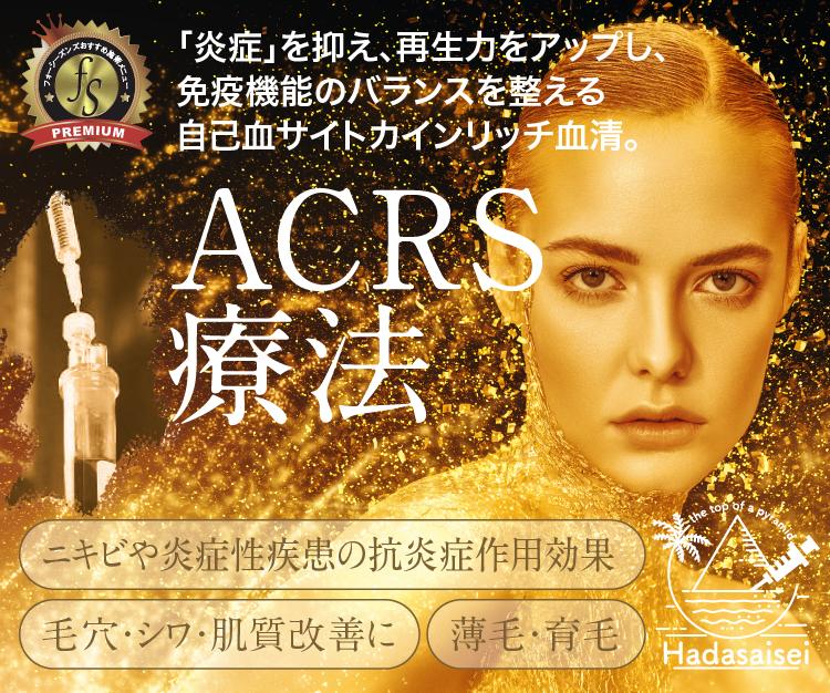 ACRS,ニキビ、肌質改善、薄毛育毛