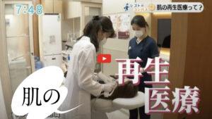 肌再生医療とは?PRP、幹細胞治療を紹介