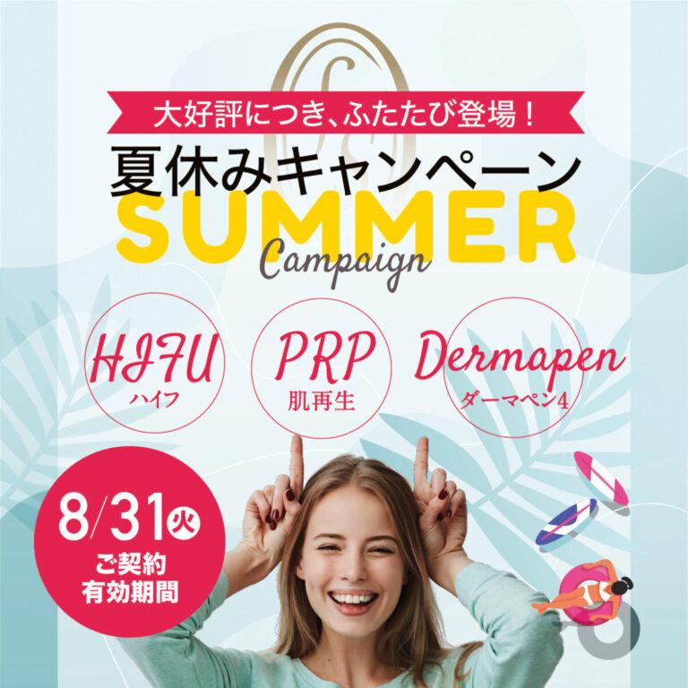 夏休み3大キャンペーン♪ PRP、ハイフ、ダーマペン4がおトク。