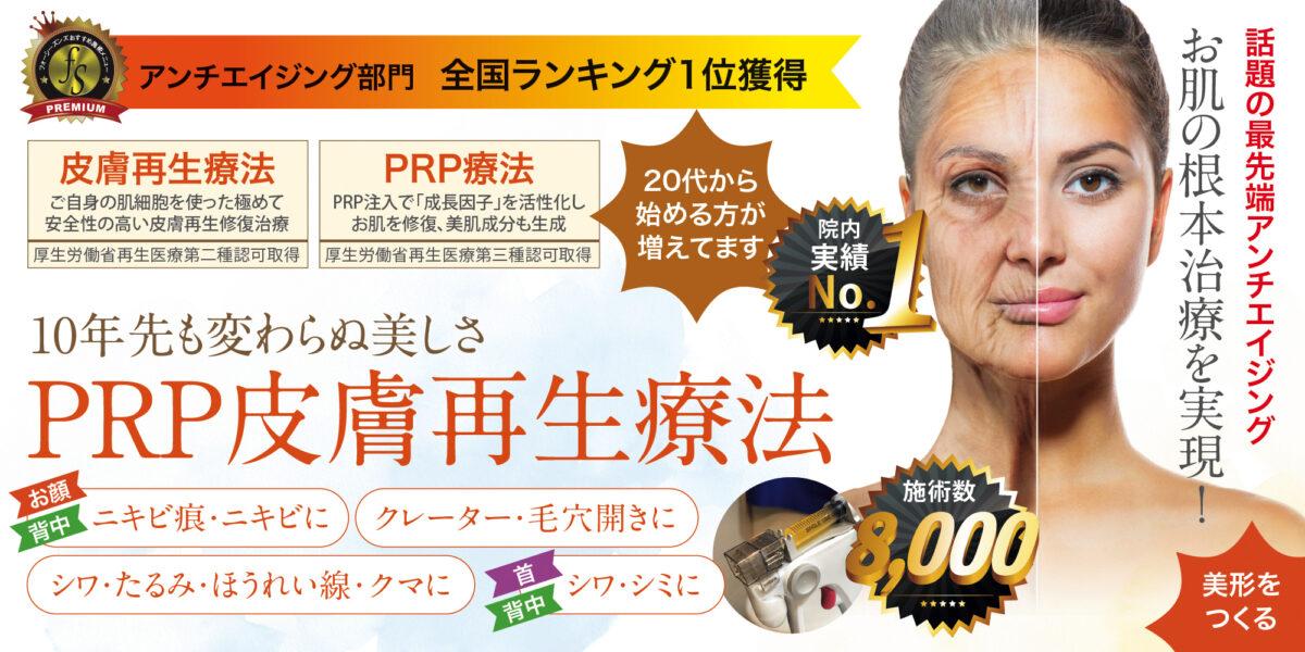 ニキビ痕・クレーター・毛穴開き・シワ・たるみ・ほうれい線・クマ・アンチエイジングにPRP皮膚再生療法