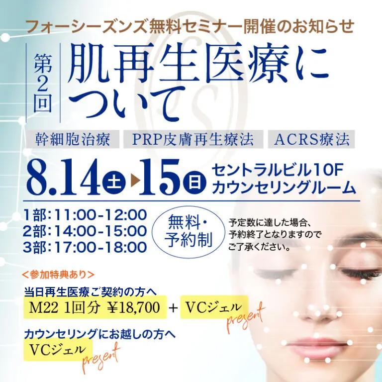 【参加特典アリ】第2回 肌再生医療 無料セミナー開催のお知らせ